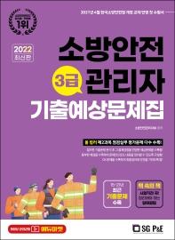 소방안전관리자 3급 기출예상문제집(2022)