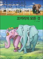 코끼리의 모든 것