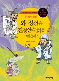 역사공화국 한국사법정. 37: 왜 정선은 진경 산수화를 그렸을까