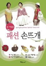봄 여름용 패션 손뜨개