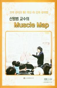 신원범 교수의 머슬 맵(Muscle Map)