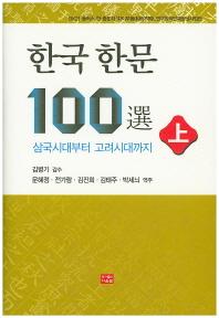 한국한문 100선(상)
