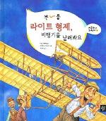 라이트 형제 : 비행기를 날려봐요 (부웅) (처음만난과학자 4)