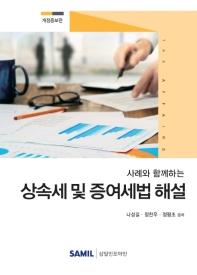 사례와 함께하는 상속세 및 증여세법 해설(2020)