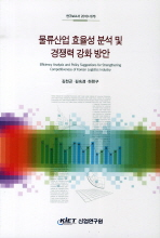 물류산업 효율성 분석 및 경쟁력 강화 방안