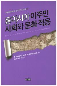 동아시아 이주민 사회와 문화적응
