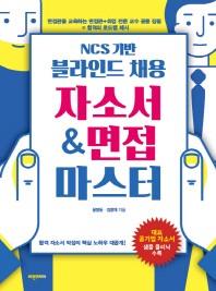 NCS 기반 블라인드 채용 자소서&면접 마스터