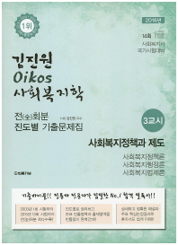 Oikos 김진원 사회복지학 3교시 사회복지정책과 제도 전회분 진도별 기출문제집(2016)