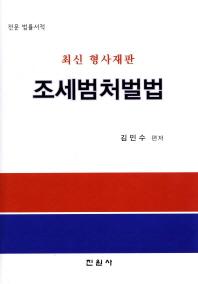 최신 형사재판 조세범처벌법