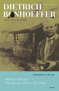 디트리히 본회퍼(Dietrich Bonhoeffer)