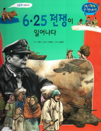 6.25 전쟁이 일어나다