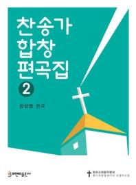 찬송가 합창 편곡집. 2