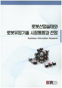 로봇산업실태와 로봇유망기술 시장동향과 전망