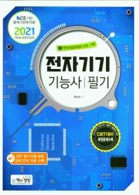 전자기기기능사 필기(2021)