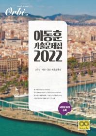 Orbi 고등 확률과 통계 이동훈 기출문제집(2021)
