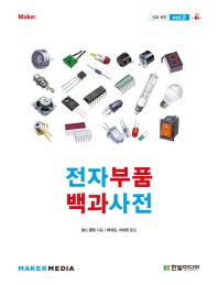 전자부품 백과사전. 2 : 신호 처리