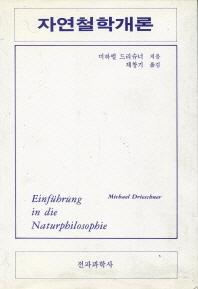 자연철학개론