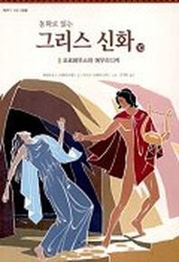 동화로 읽는 그리스 신화 10(오르페우스와 에우리디케)