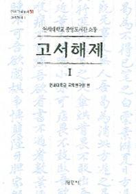 고서해제 1 (연세대학교 중앙도서관 소장) (연세국학총서 51)
