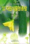 한국자원식물명총람
