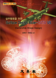 실무활용을 위한 Surface Design Bible-CATIA V5