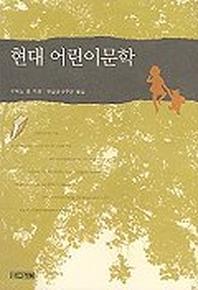 현대 어린이문학