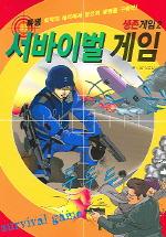 서바이벌 게임 (생존게임 2)