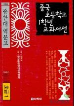 중국 초등학교 1학년 교과서선(초급1)