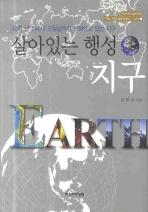 살아있는 행성 지구