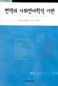 번역의 사회언어학적 기반(번역학총서4)
