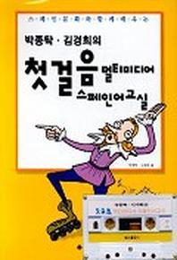 첫걸음 멀티미디어 스페인어 교실(박종탁 김경희의)(TAPE 1개 포함)