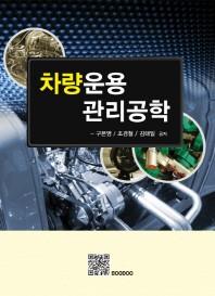 차량 운용 관리 공학