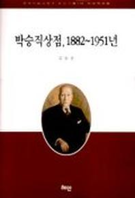 박승직상점 1882-1951년