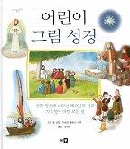 어린이 그림 성경