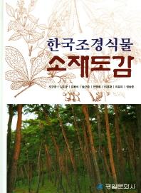 한국 조경식물 소재도감