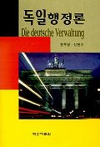 독일행정론