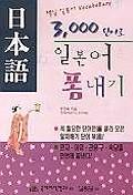 일본어 따라잡기(3000단어로)