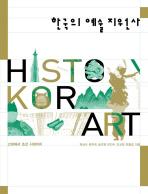한국의 예술 지원사