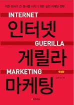 인터넷 게릴라 마케팅