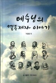 예수님의 열두제자 이야기