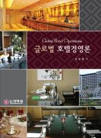글로벌 호텔경영론