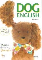 강아지와 함께하는 신나는 영어회화 DOG ENGLISH