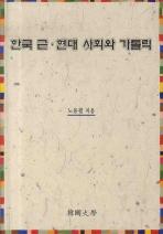 한국 근현대 사회와 가톨릭