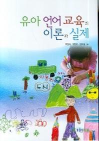 유아 언어 교육의 이론과 실제