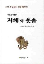 한국인의 지혜와 웃음