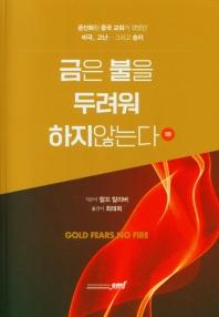 금은 불을 두려워 하지않는다