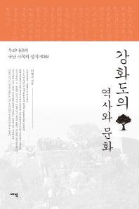강화도의 역사와 문화