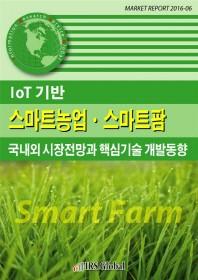 IoT기반 스마트농업 스마트팜 국내외 시장전망과 핵심기술 개발동향