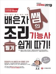 배은자 쌤의 조리기능사 필기 쉽게 따기(2019)