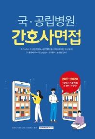 국 공립병원 간호사면접(2021)